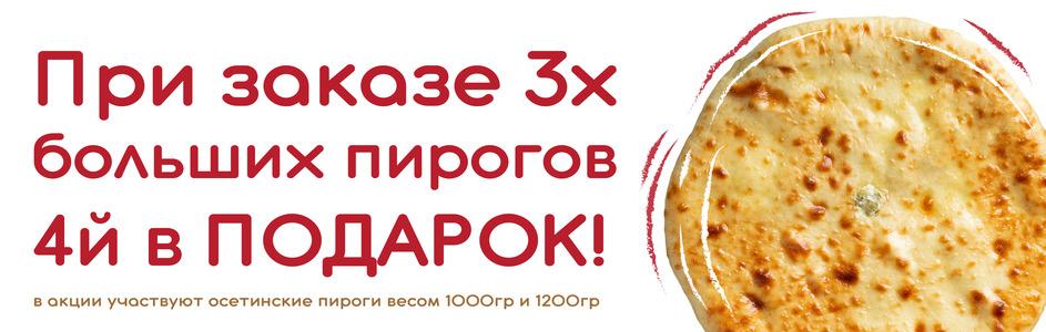 3 (три) пирога за 999 рублей